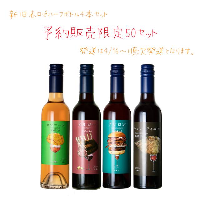 【数量限定】新旧赤ロゼハーフボトル4本セット【限定50セット】