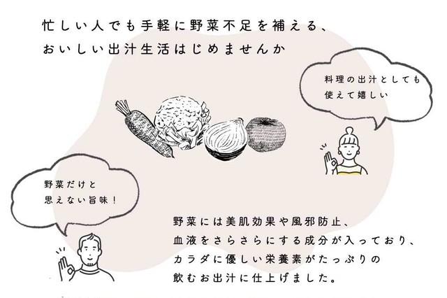 出汁|淡路島野菜の飲むお出汁 5袋セット 【送料無料・ネコポス便】