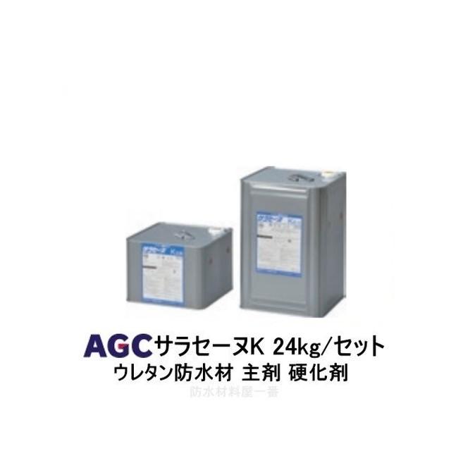 サラセーヌK ウレタン防水 AGCポリマー建材 24kgセット ウレタン塗膜防水 2液 溶剤 中塗り材