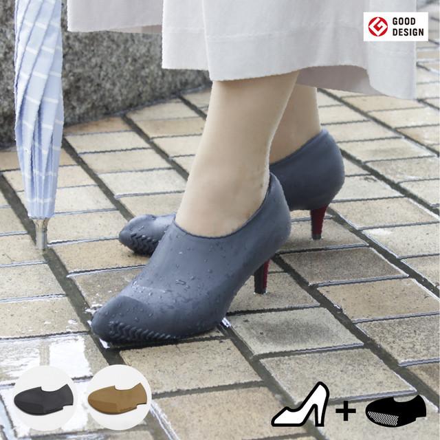 ヒール靴用レインカバー