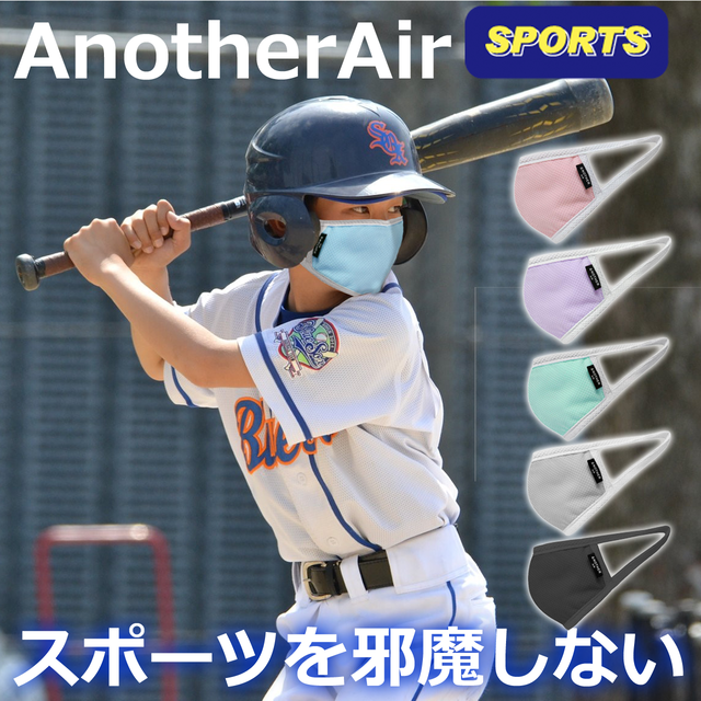 【Sサイズ】Another Air SPORTS スポーツマスク 夏マスク