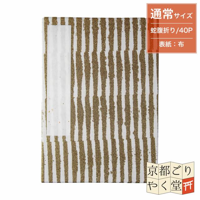 kitekite御朱印帳 いちぶすじ柄(きんいろ)通常サイズ