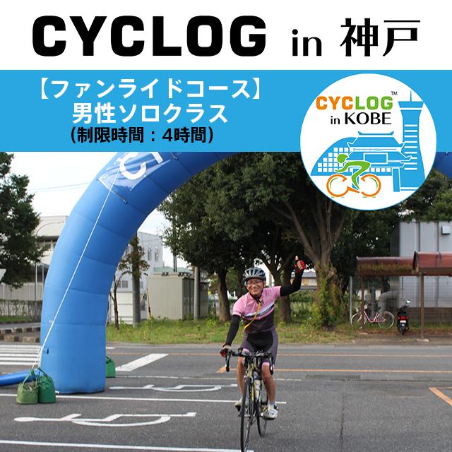 CYCLOG in 神戸【ファンライドコース】男女ソロクラス