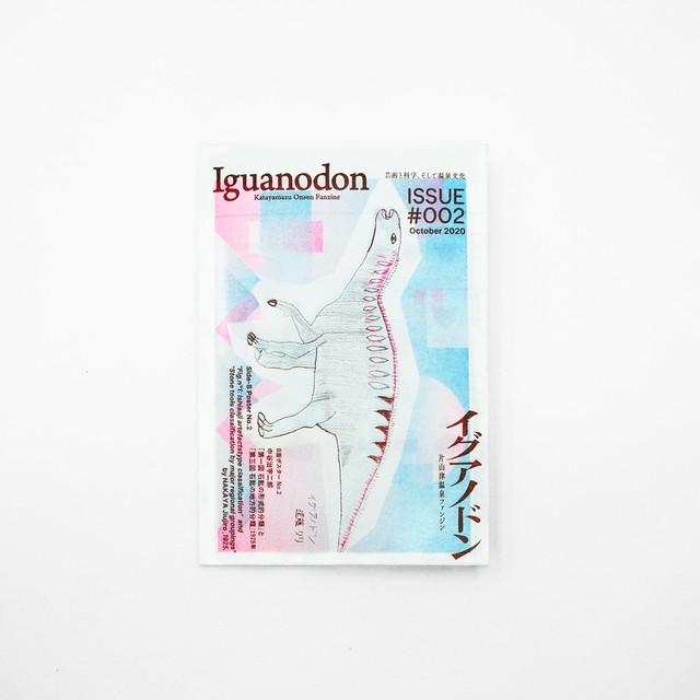 片山津温泉ファンジン イグアノドン Issue #002 October 2020