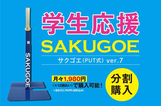 【再入荷!】〈学生応援!〉サクゴエ ver7.1/月々1,980円(送料無料):分割購入