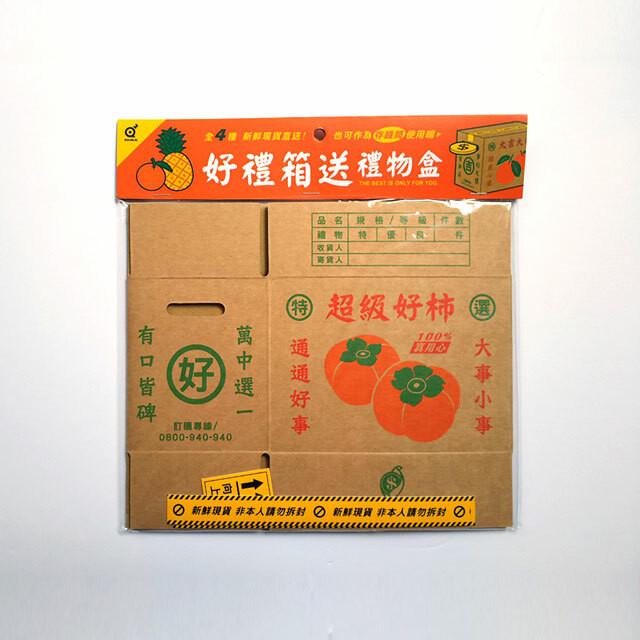 ギフトボックス(組立)-柿の荷箱風