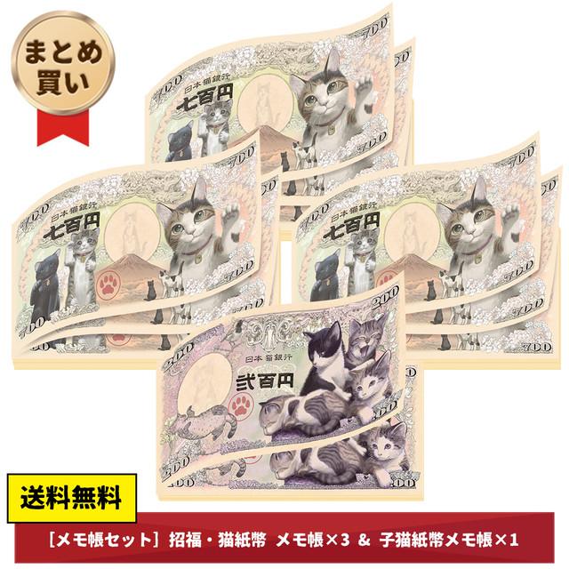 [メモ帳セット]招福・犬紙幣 メモ帳×3 & 豆柴紙幣メモ帳×1<送料無料>