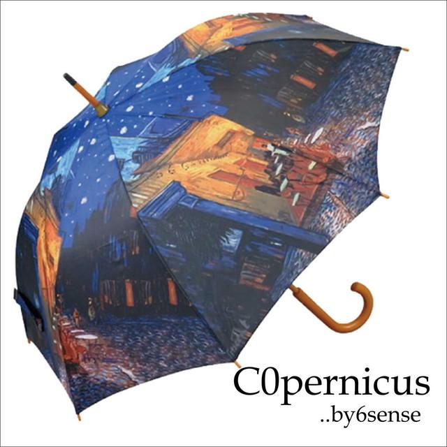 umbrella ゴッホ【 夜のカフェテラス】名画木製ジャンプ傘  浜松雑貨屋Copernicus