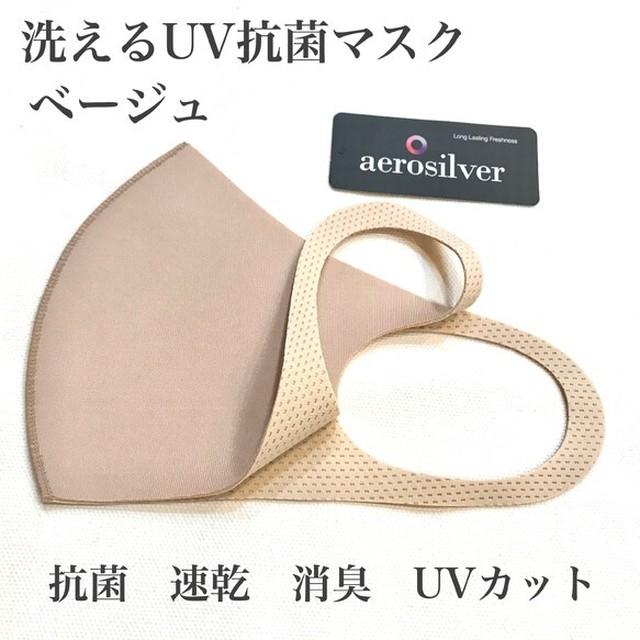 洗えるUVマスク ベージュ aeroslverファブリック使用 綺麗なフェイスライン♪