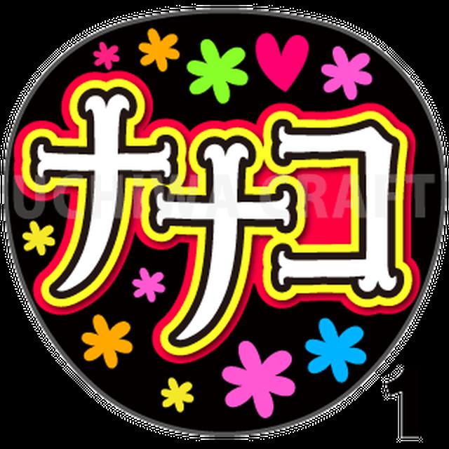 【プリントシール】【NGT48/1期生/西村菜那子】『ナナコ』コンサートや劇場公演に!手作り応援うちわで推しメンからファンサをもらおう!!