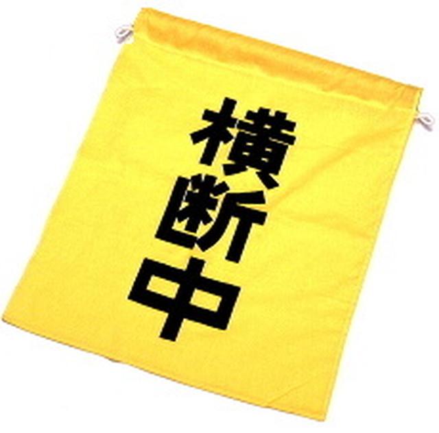 「横断中」旗(TS-ODH)