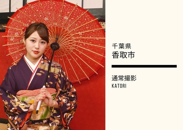 【香取市】通常撮影プラン