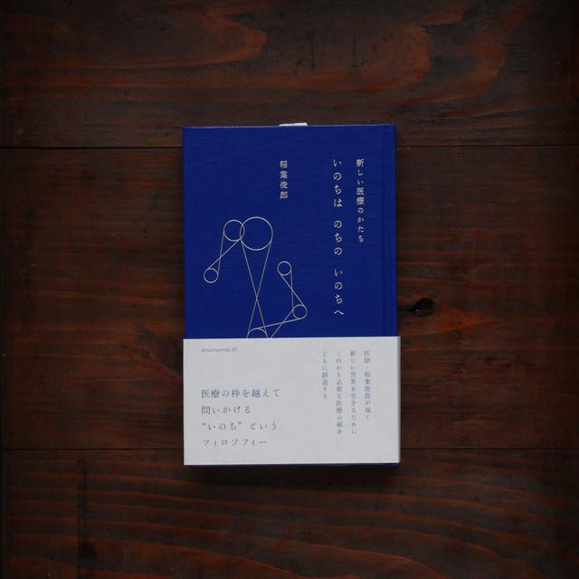 【書籍】いのちは のちの いのちへ ―新しい医療のかたち―/稲葉俊郎