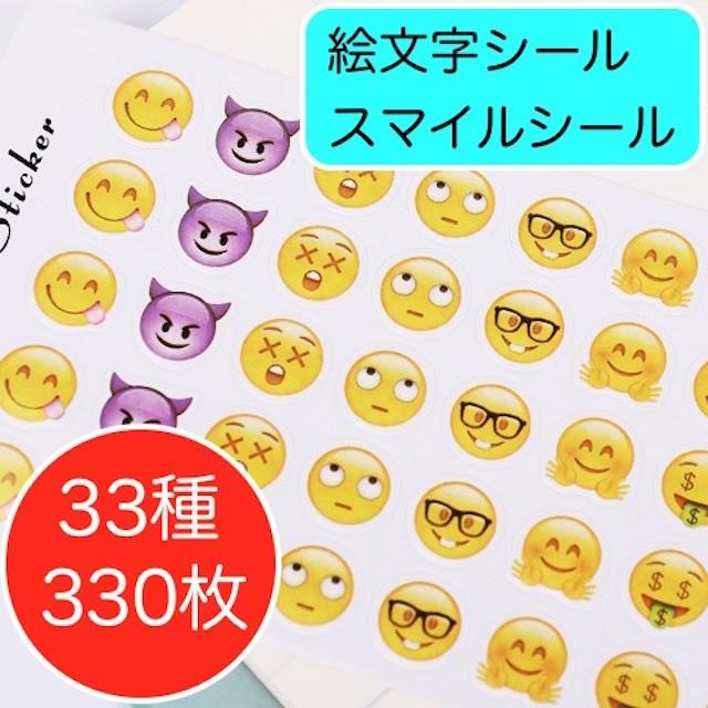 スマイルシール 絵文字シール ごほうびシール ニコちゃんシール 33種 330枚セット 日記 手帳などのデコレーションにも