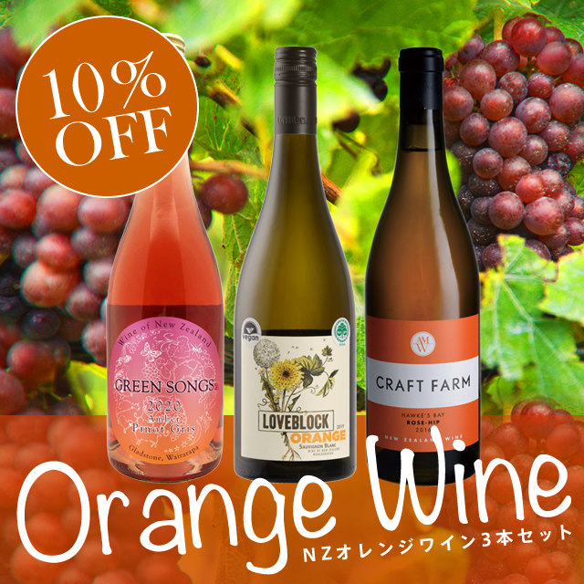 NZ Orange Wine Special 3 Pieces Set / NZオレンジワイン3本セット