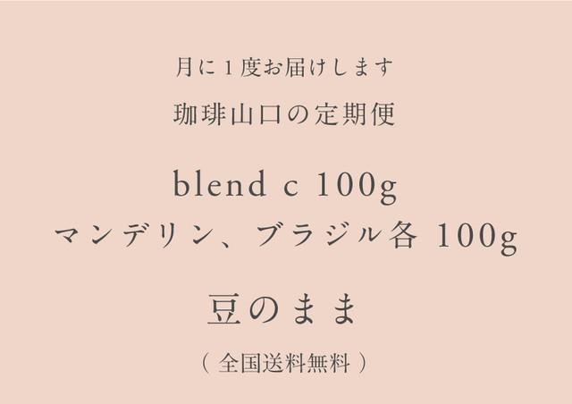 【定期便】blend c100g / マンデリン 100g / ブラジル 100g  豆のまま(送料無料)