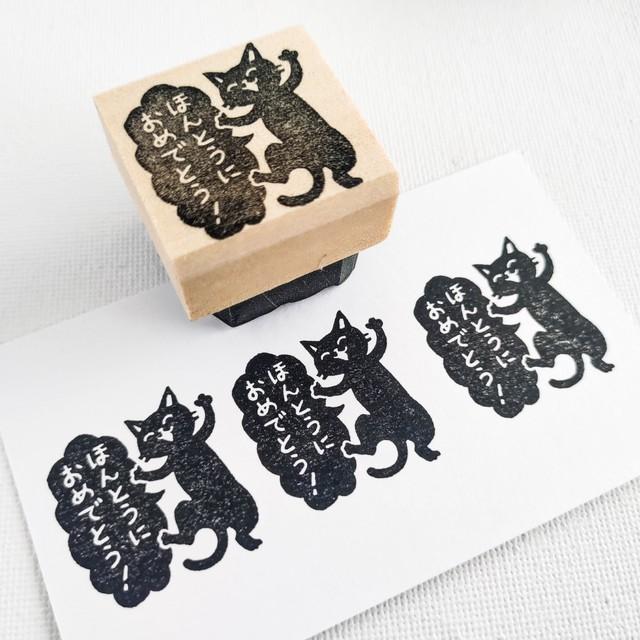 黒猫「ほんとうにおめでとう!」