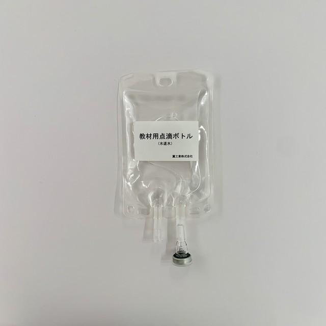 【トレーニング用】340円 【 200ml 】(水道水入り) 点滴ボトル 教材用・実習用(医療機器・医薬品ではありません)