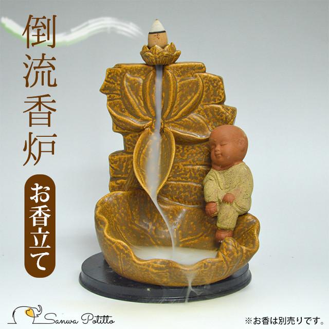 倒流香のお香立て 倒流香炉 うたた寝小僧と蓮 滝香炉 瞑想におすすめ 陶器 とうりゅうこう 流川香 りゅうせんこう Z19040 ヒーリング