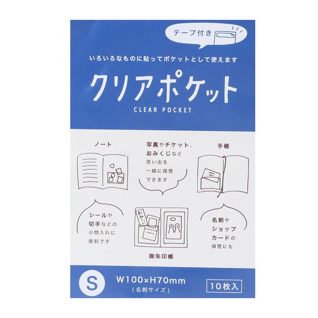 【御朱印帳に収納できて便利♪】御朱印帳に貼るクリアポケット(Sサイズ)10枚組