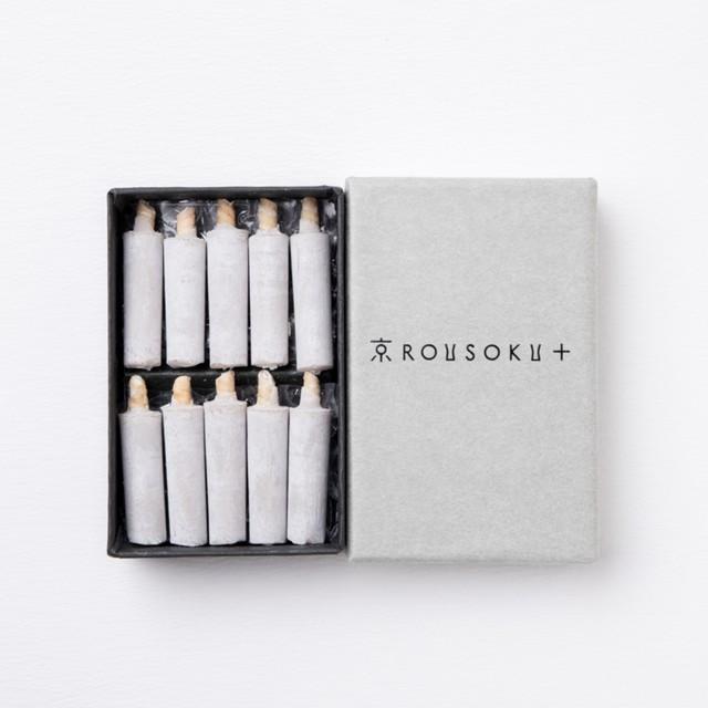 《ロウソク瞑想に最適》お手軽に和ろうそく体験 時間ろうそく 10分 ハゼろう10本セット  |  京ROUSOKU+