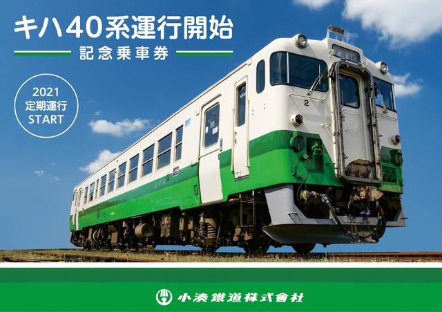 [小湊鐵道]キハ 40系運行開始記念乗車券