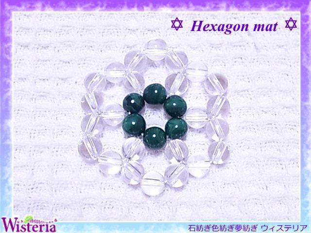 ヘキサゴンマット ミニ マラカイト×水晶