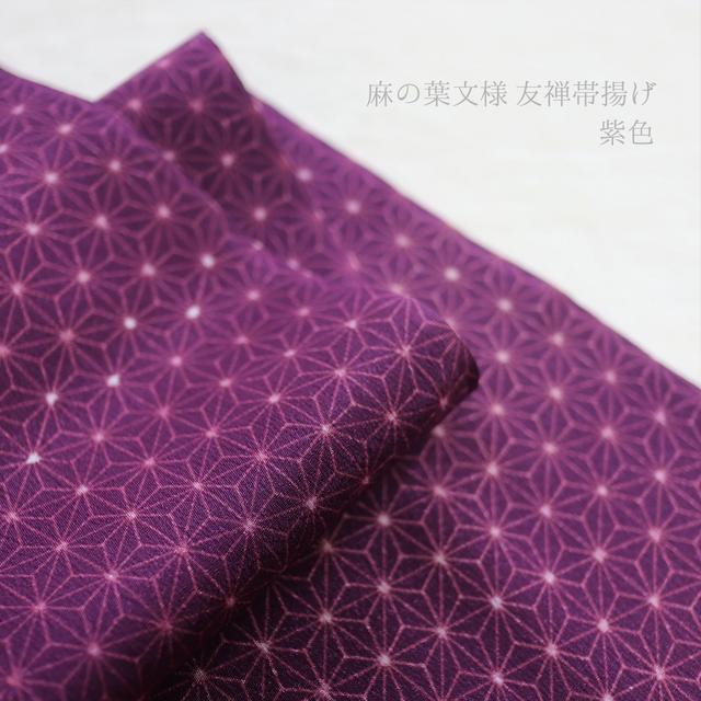【帯揚げ】 麻の葉文様 友禅帯揚げ 紫色