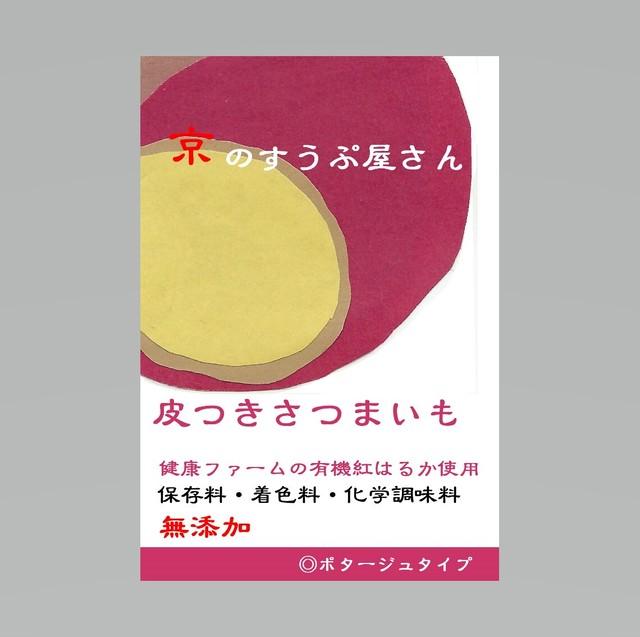 京野菜・皮つきさつまいものスープ