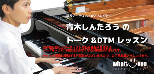 DTMオンライントーク&レッスン 60min  (講師 Shintaro Aoki)
