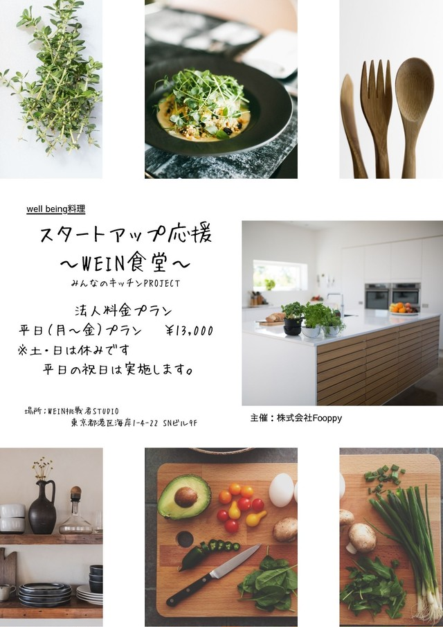WEIN食堂 〜Well Being 料理〜 平日毎日プラン