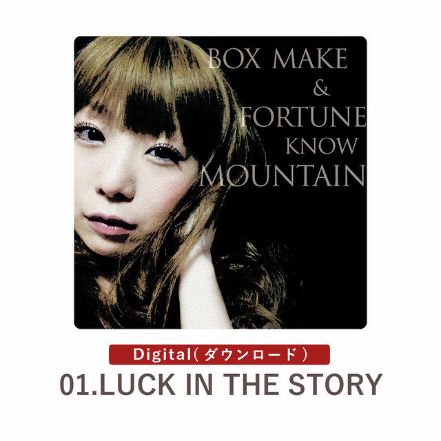 【DL】LUCK IN THE STORY