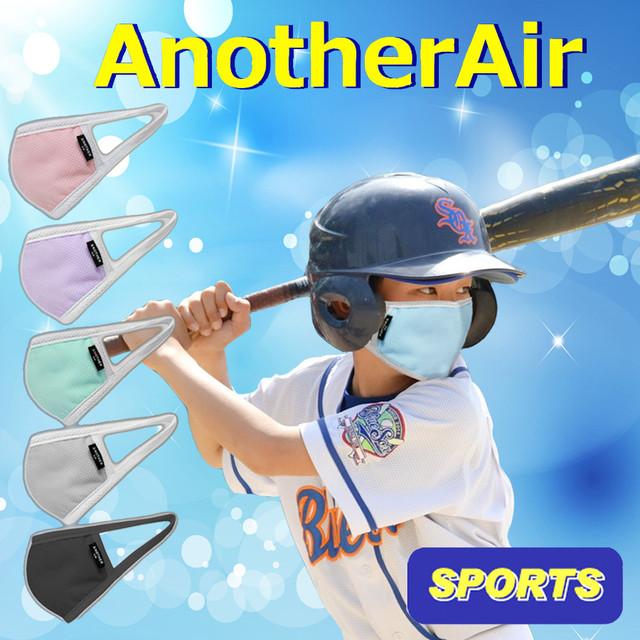 【Sサイズ】Another Air SPORTS スポーツマスク 夏マスク