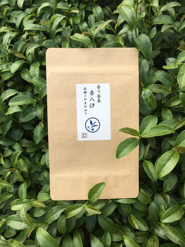 香り釜茶 赤八汐(さやまかおり)2019