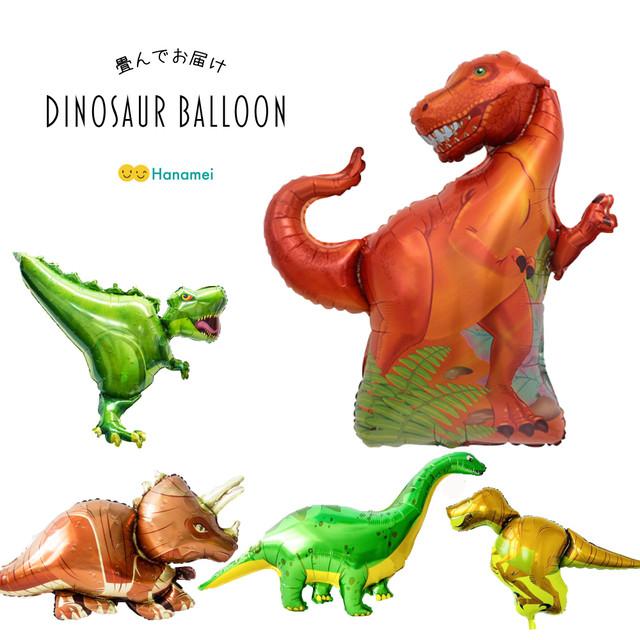 【送料無料】恐竜 フィルムバルーン ダイナソー レックス 恐竜パーティー お誕生日飾り ティラノサウルス トリケラトプス