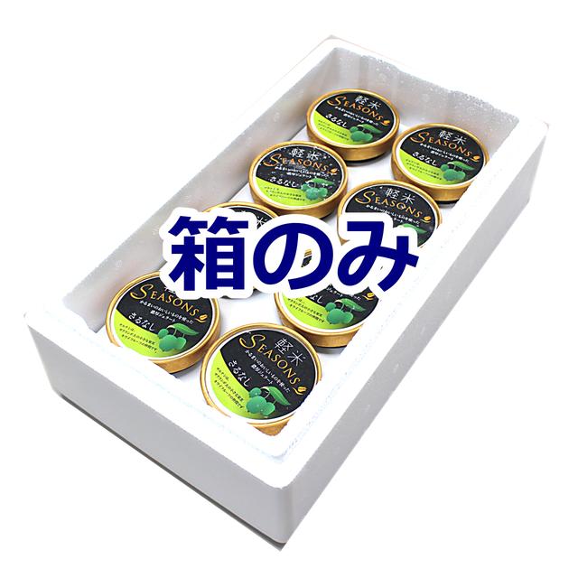 【箱のみ】濃厚ジェラート「軽米SEASONS」専用箱1個