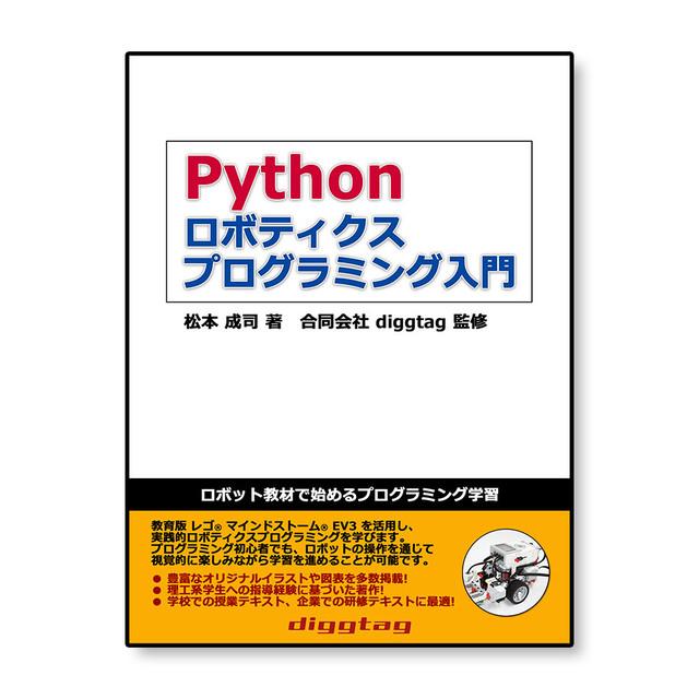 Python ロボティクス プログラミング入門