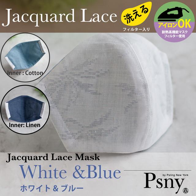PSNY ジャガードリネン(&ブルー) 花粉 黄砂 洗えるフィルター入り 立体 マスク 大人用 送料無料