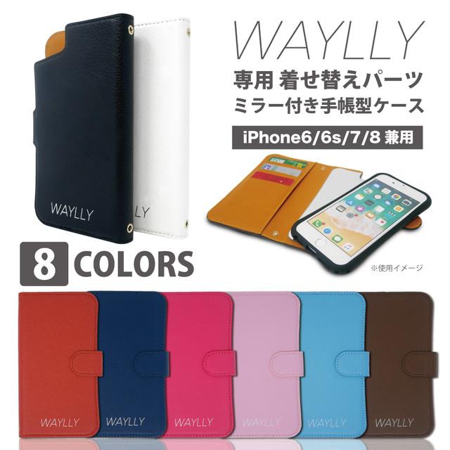 専用ミラー付き手帳型ケース WAYLLY(ウェイリー) iPhone6/6s/7/8 対応!