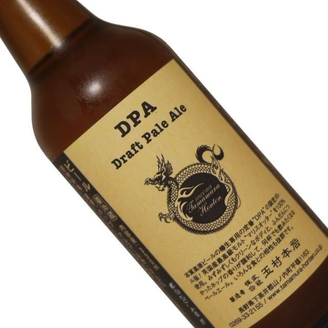 志賀高原ビール DPA 330ml