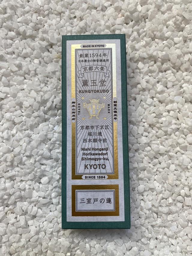 「薫玉堂」線香(三室戸の蓮)