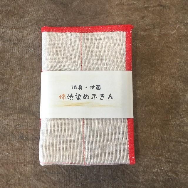 柿渋染めふきん(赤)