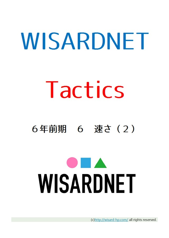 Tactics 6年前期6 速さ(2)