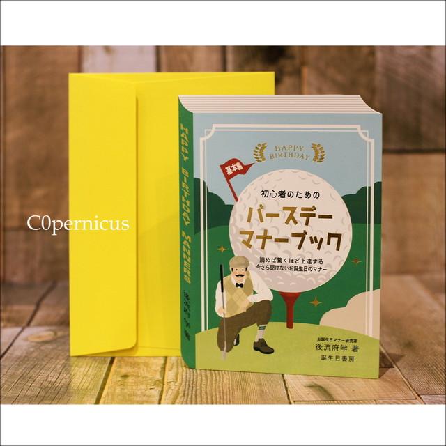 グリーティングカード/HappyBirthday/誕生日メッセージカード/0455 浜松雑貨屋 C0pernicus  便箋・封筒レターセット