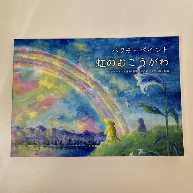 図録「虹のむこうがわ」