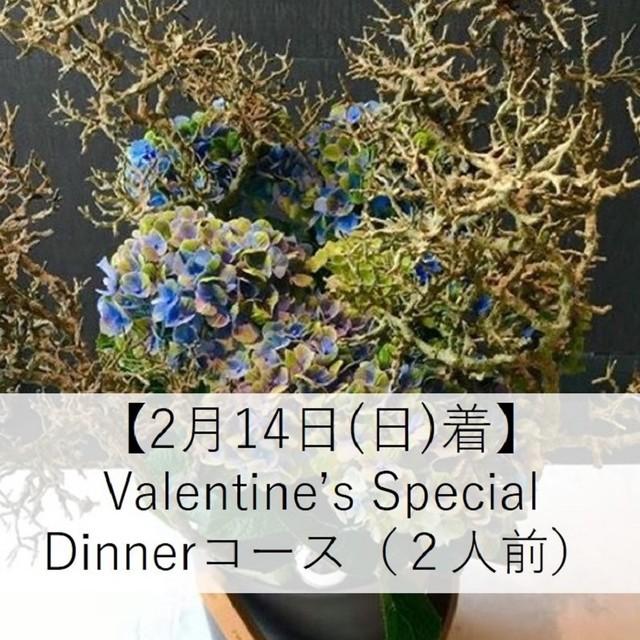 【2月14日着/関東・東海・関西地方限定 /クール便配送】Valentine's Special Dinner 2人前コース【冷凍便との混載不可】