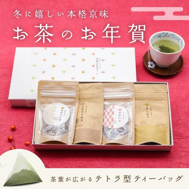 御年賀お茶ギフト|四種の京茶セット(ティーバッグタイプ:玉露・和紅茶・煎茶玄米茶・ほうじ茶)