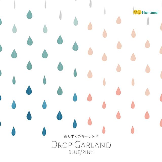 【送料無料】しずくガーランド レイニーガーランド ベビーシャワー 雨