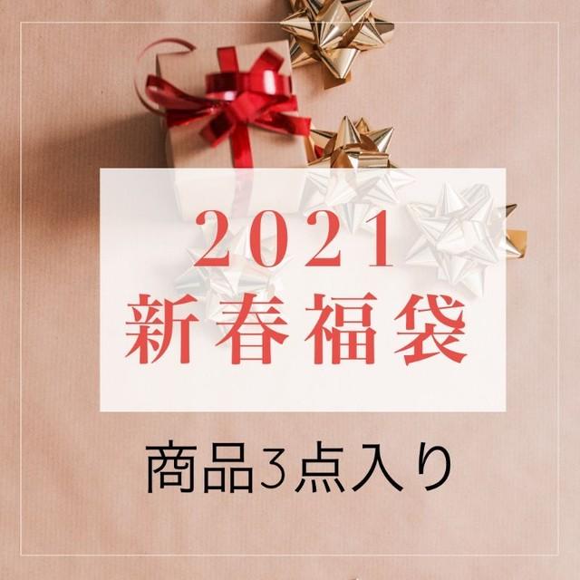 ◆即納◆新春福袋2021
