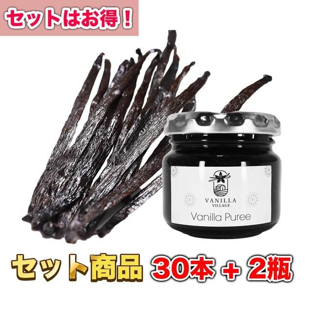【セット商品はお得!】Vanilla Villageの推薦セット(30本 + 2瓶)